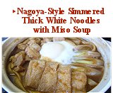Nagoya-Style Simmered Thick White Noodles with Miso Soup